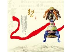 诚信中国风素材04