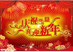 庆祝元旦喜迎新年psd素材