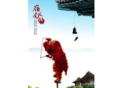岭南舞狮宣传单页PSD素材