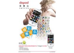 多普达手机宣传单页PSD素材