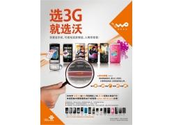 联通沃.3G宣传单页PSD素材