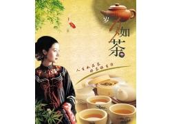 古典美女茶广告设计模板PSD分层素材