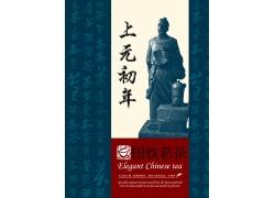 古典风格茶广告设计模板PSD分层素材