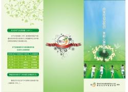 环保宣传折页模板