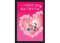 七夕情人节狂欢夜海报矢量素材