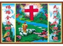 清真基督中堂画图片