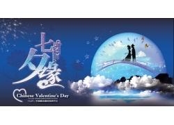 七夕缘情人节海报矢量素材