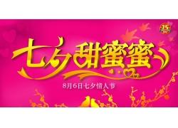 七夕情人节海报矢量素材