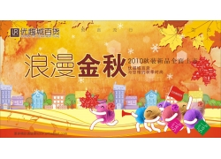 秋季主题吊旗 商场形象广告