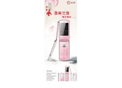 粉红色手机宣传海报设计模板