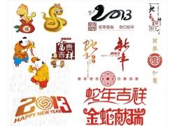 2013年新年艺术字