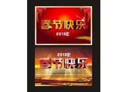 2013春节快乐海报