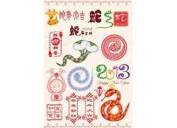 2013年蛇年设计元素