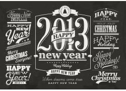 2013年圣诞节艺术字