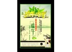 端午节海报设计 中国风端午节海报