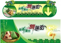 端午粽子海报设计