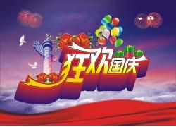 狂欢国庆海报设计