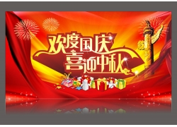 欢度国庆喜迎中秋海报