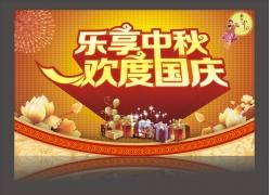 乐享中秋欢度国庆海报