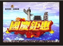 国庆巨惠海报设计