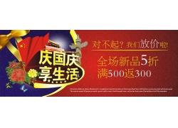 庆国庆享生活海报