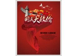 国庆大放价海报