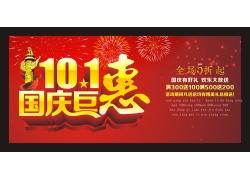 十一国庆巨惠海报