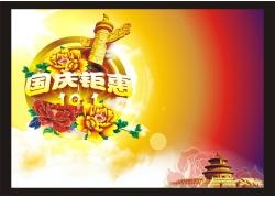 国庆钜惠海报设计