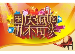 国庆购物促销海报