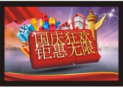 国庆狂欢巨惠海报