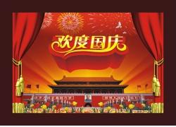 欢度国庆舞台背景