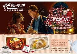 托斯卡纳浪漫情人节宣传海报