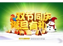 元旦圣诞海报设计