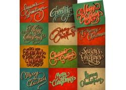 创意圣诞节艺术字