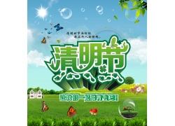 清新清明节宣传海报