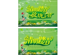 绿色清明节踏青海报设计
