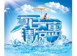 夏日夏季宣传促销海报