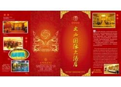 文山国际大酒店折页模板