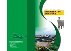 经济开发工业园区宣传折页