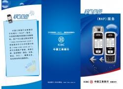 工行手机银行宣传折页