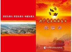共产党员政治生日纪念卡