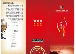 广告公司企业手册