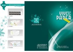 卫生用品公司折页设计