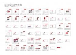 陆风汽车VI手册