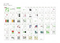 足下登企业视觉识别系统