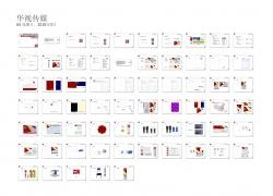 华视传媒视觉识别系统手册