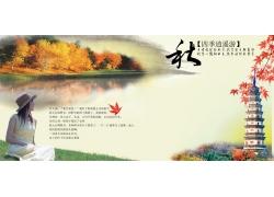 秋天旅游海报设计