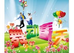 舞动春天海报设计