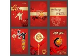 2011年贺卡挂历封面模板