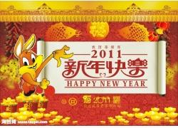 2011新年快乐矢量图